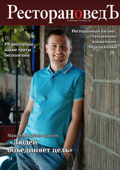 """Максим Кораблев-Дайсон: """"Людей объединяет цель"""""""