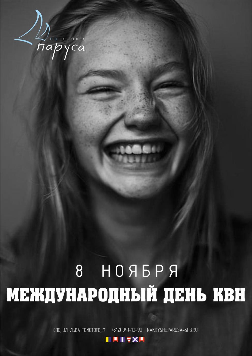 МЕЖДУНАРОДНЫЙ ДЕНЬ КВН (Масляков PARTY)