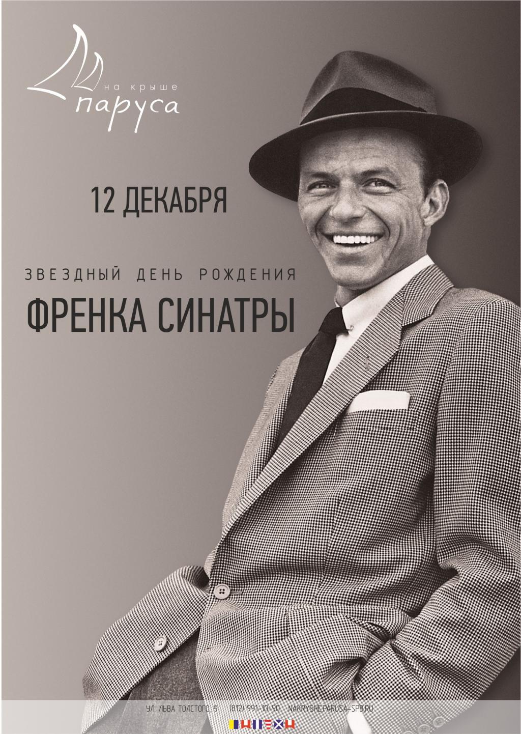 Happy Birthday Frank Sinatra