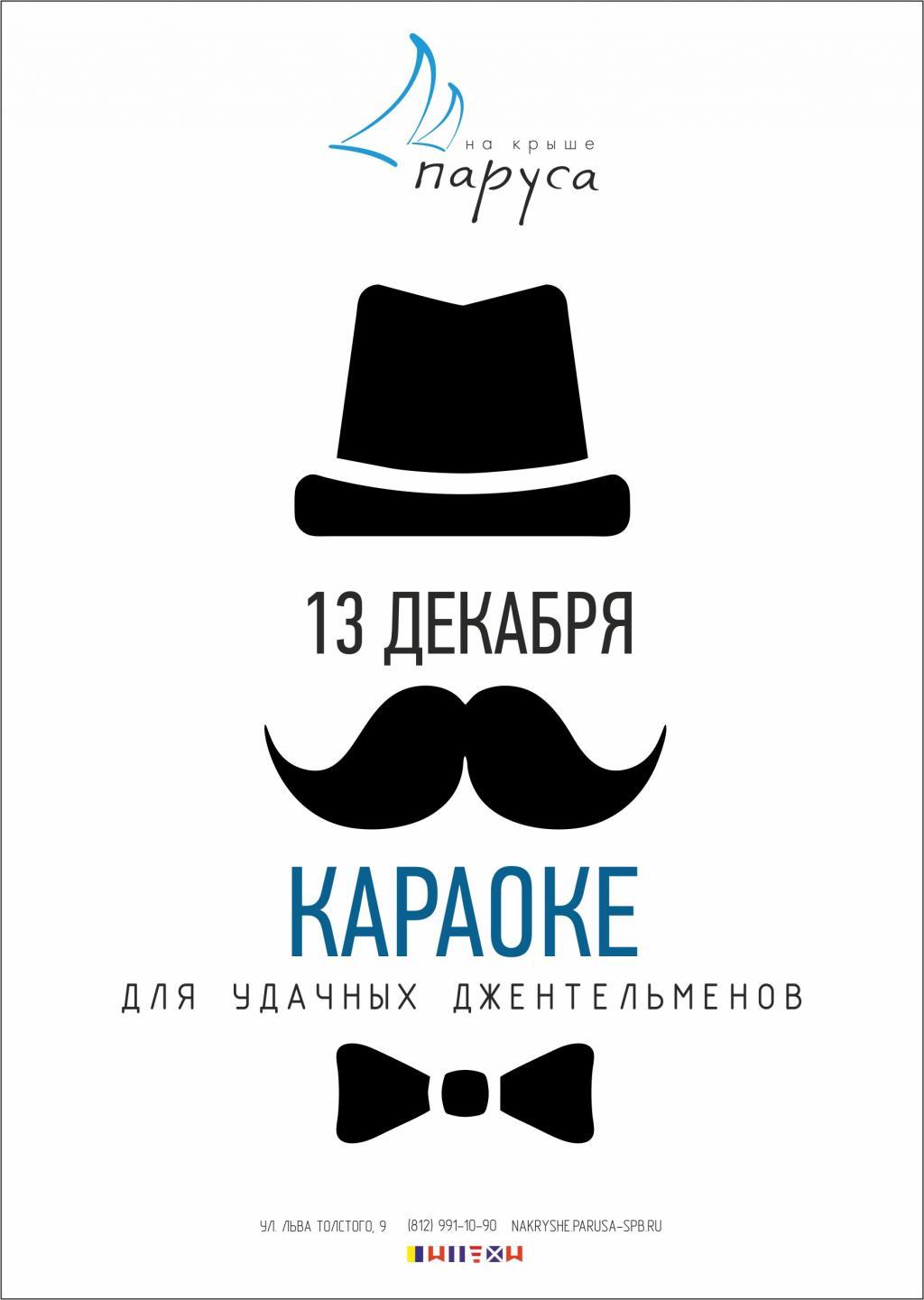 "Караоке ""Джентельмены удачи"""