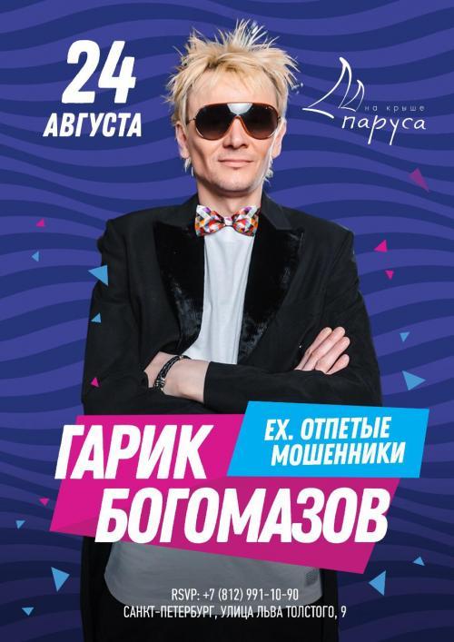 Звездное караоке - Экс участник группы «Отпетые Мошенники» - певец Гарик Богомазов.