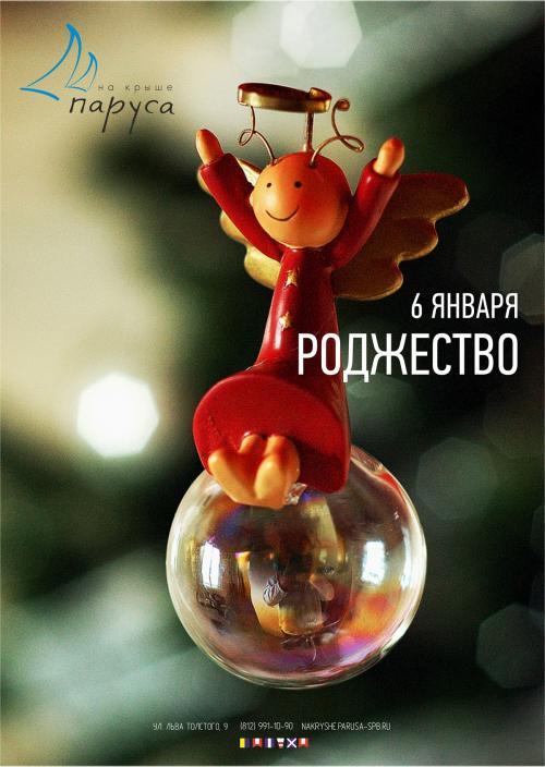Рождество в Парусах на крыше