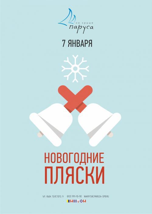 Счастливые новогодние пляски
