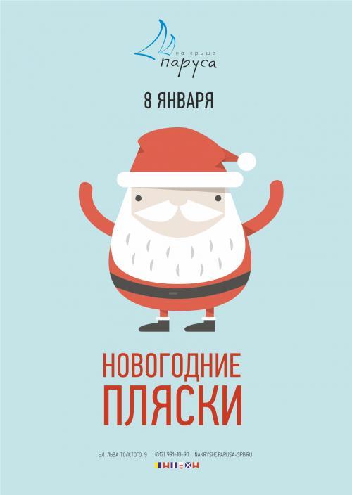 Новогоднее веселье