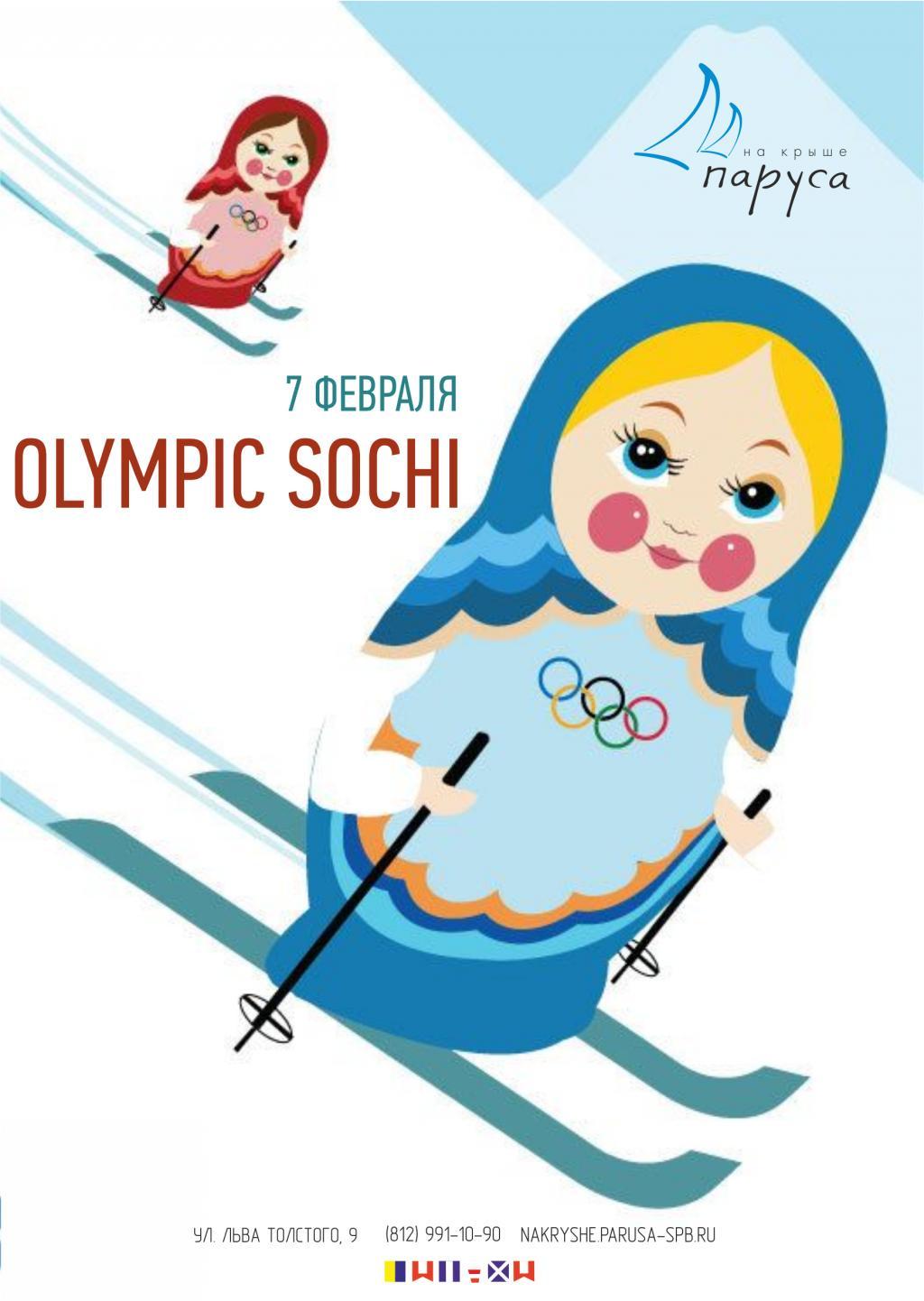 7 февраля Olympic Sochi