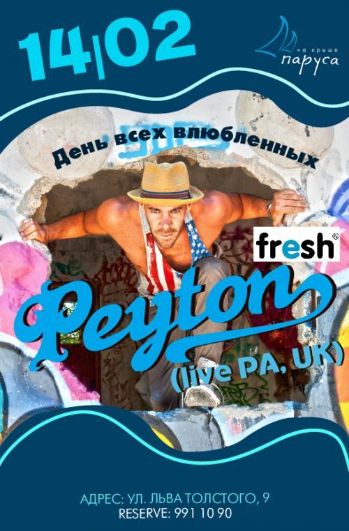 14 февраля Peyton