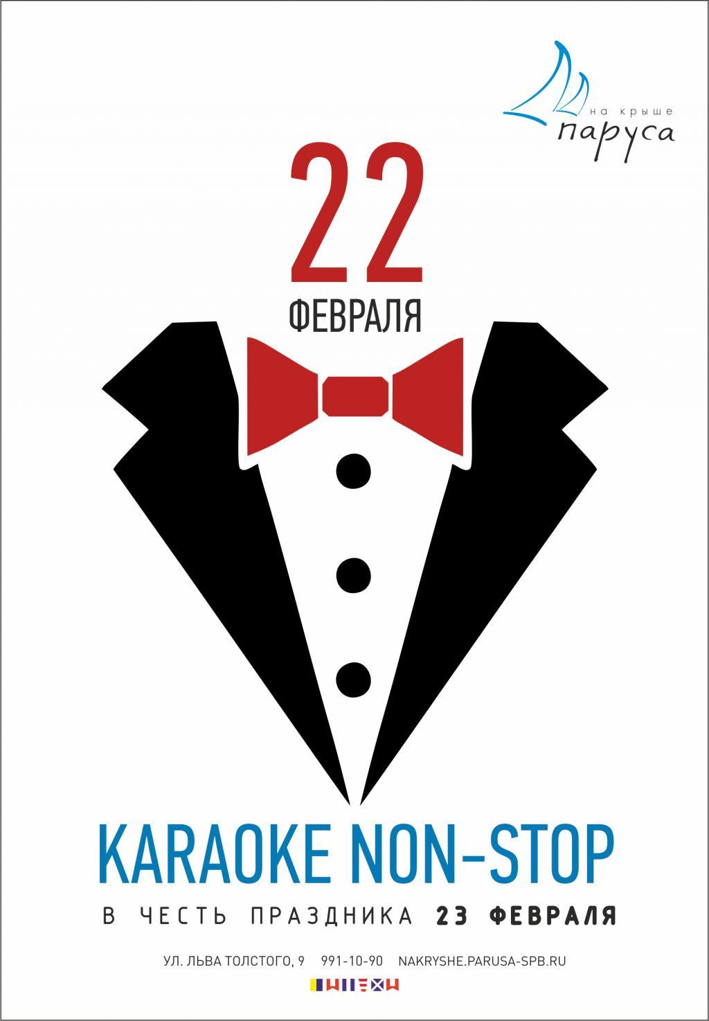 22 февраля - Караоке NON STOP!