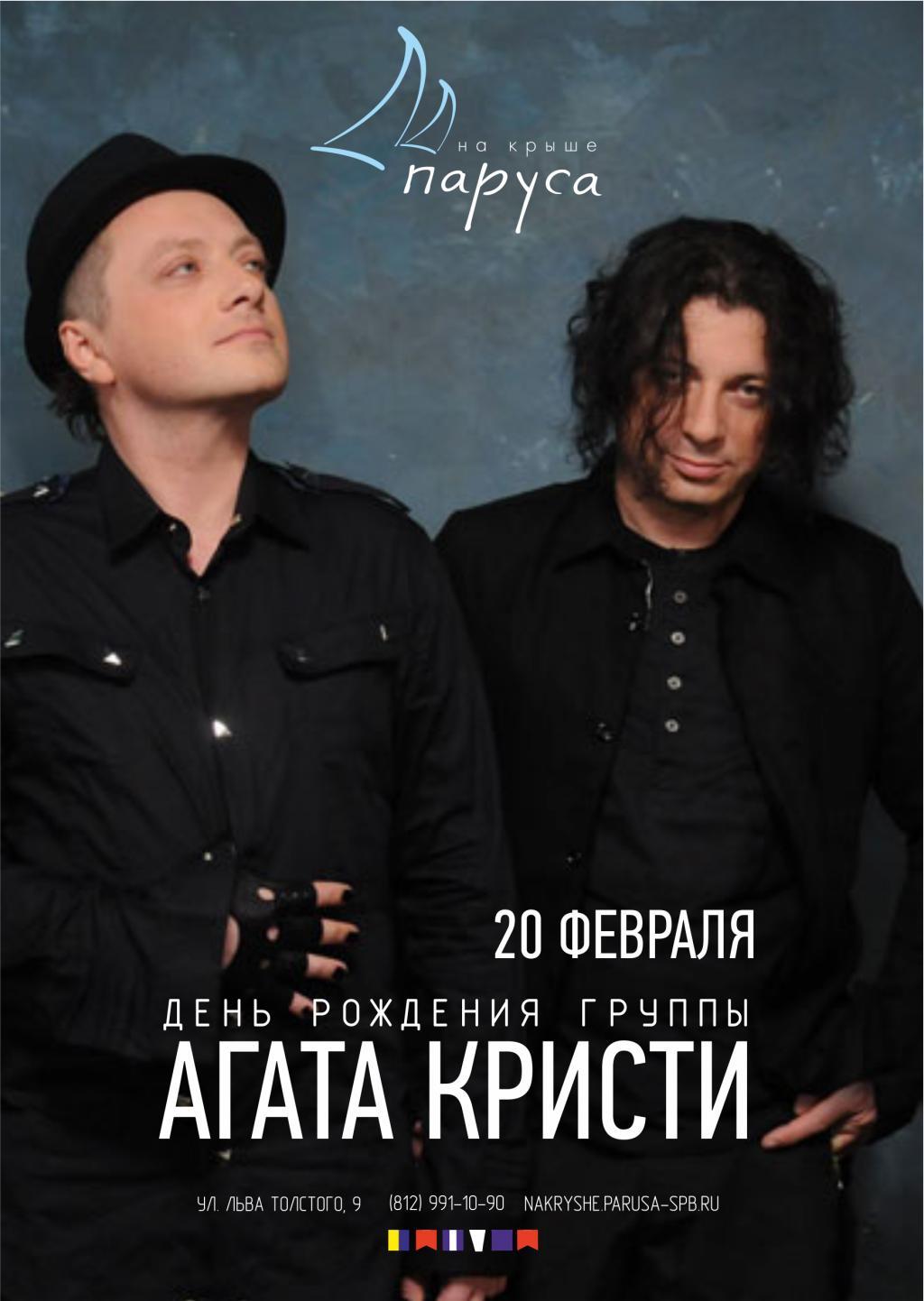 20 февраля - День Рождения группы Агата Кристи