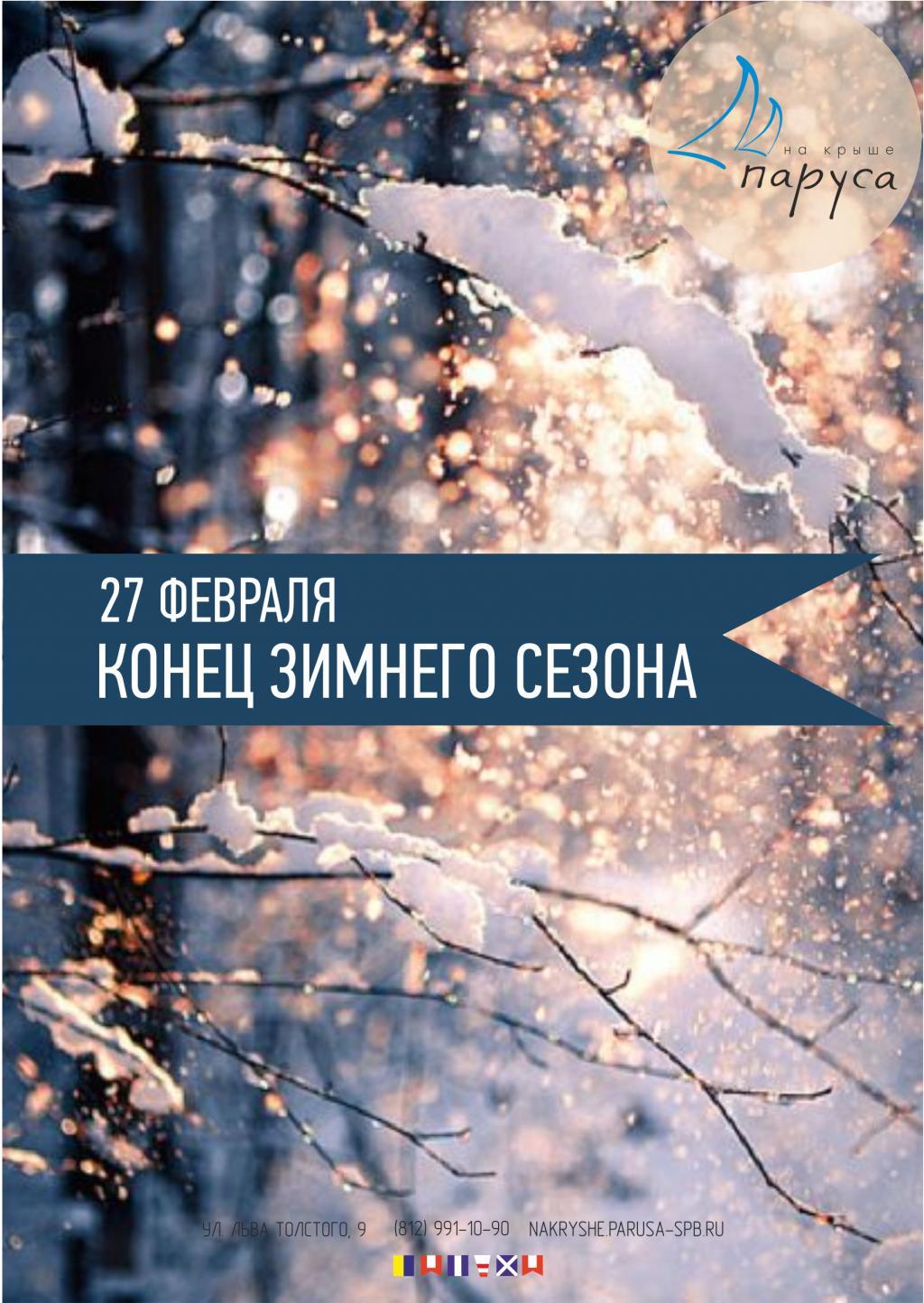 27 февраля Конец Зимнего сезона!