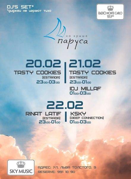 21 февраля ​SKY music hollydays