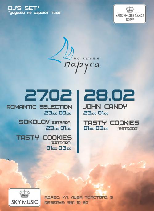 28 февраля Sky Music Holydays