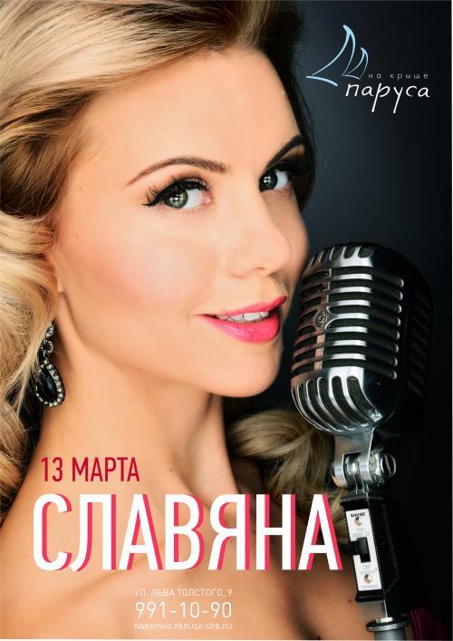 13 марта Славяна
