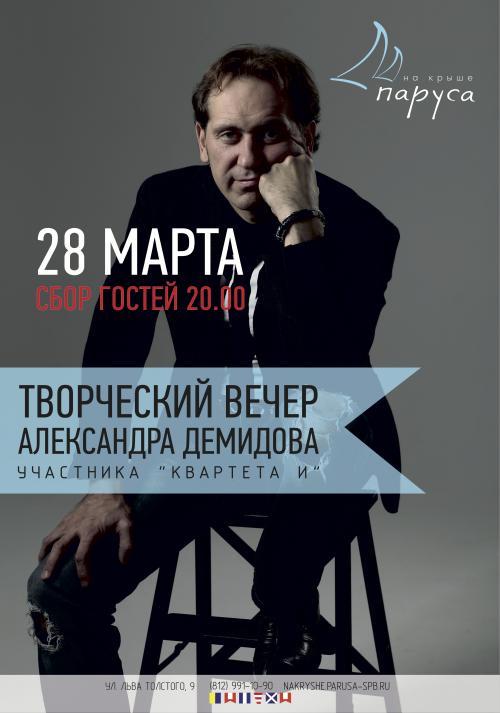 28 марта Творческий вечер Александра Демидова