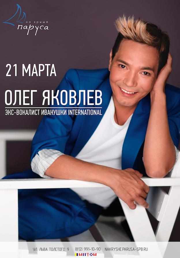 21 марта Олег Яковлев