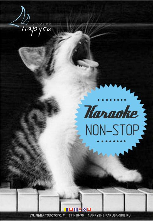 20 марта Караоке non-stop