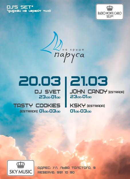 20 марта Sky Music Holidays