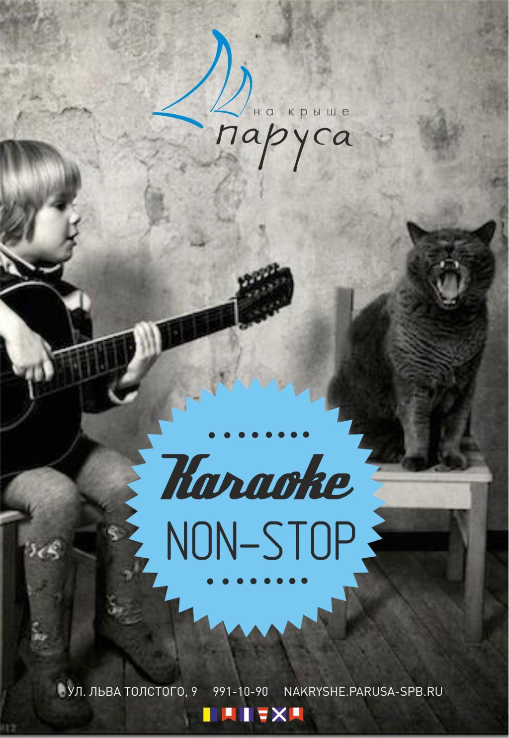 28 марта Караоке non-stop