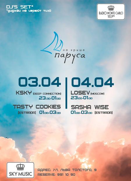 4 апреля Sky Music Holidays