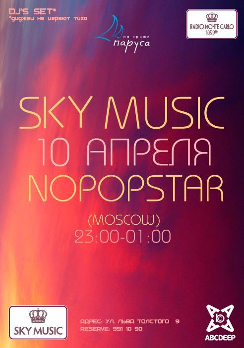 10 апреля Sky Music Holidays