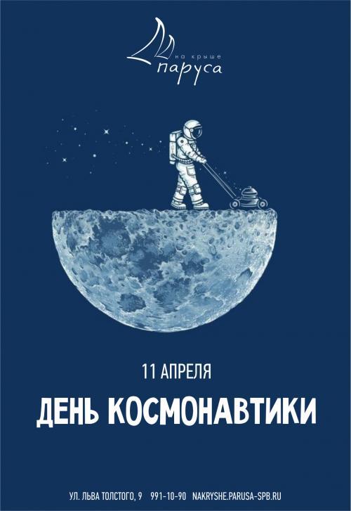 11 апреля День Космонавтики