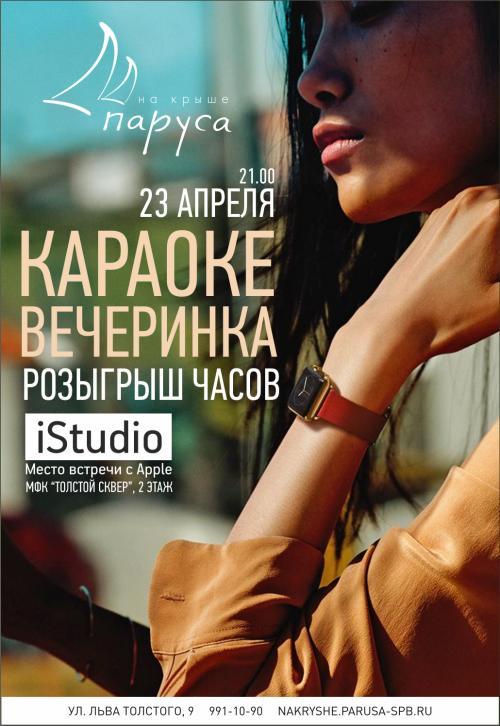 23 апреля Розыгрыш часов iStudio