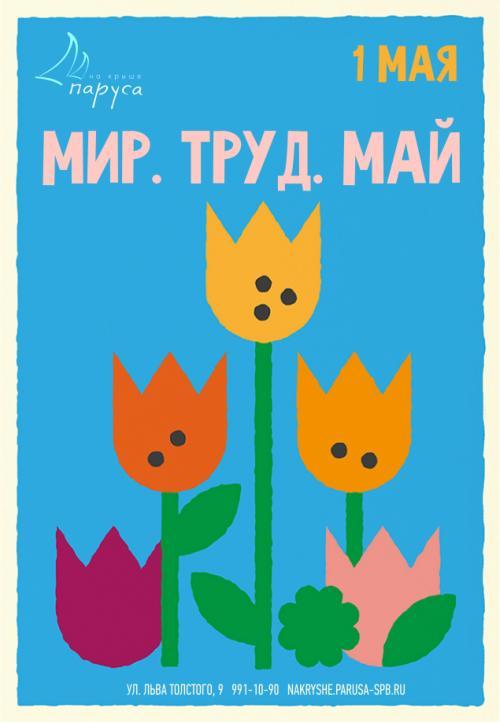 """1 мая вечеринка """"Мир! Труд! Май!"""""""