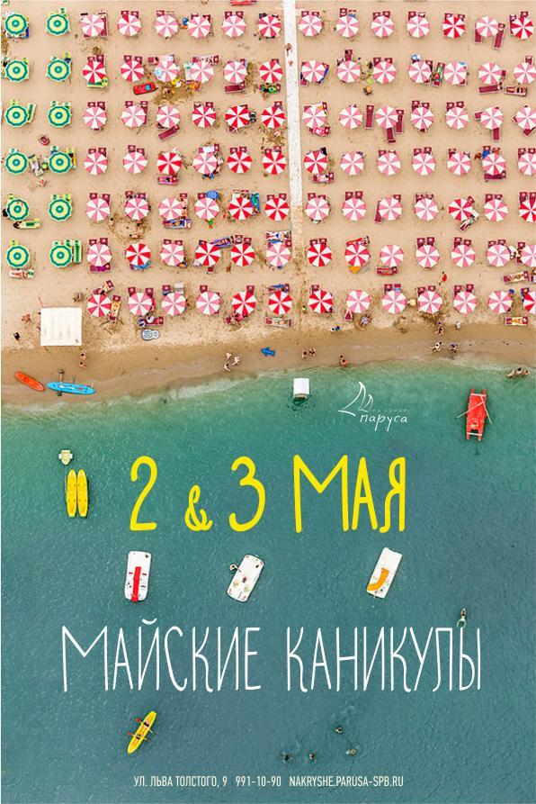 2 мая отмечаем Майские каникулы