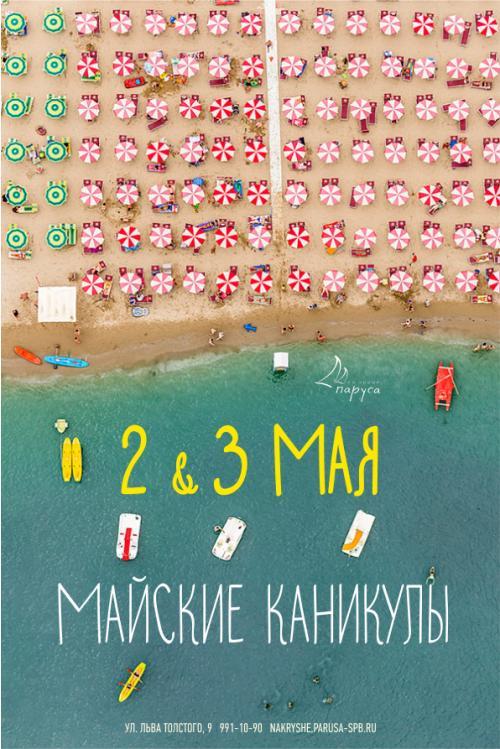 3 мая отмечаем Майские каникулы