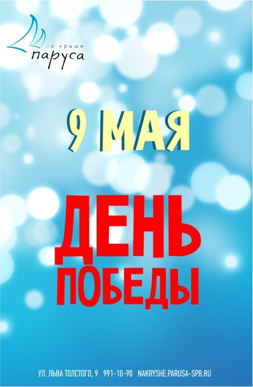 9 мая отмечаем День Победы