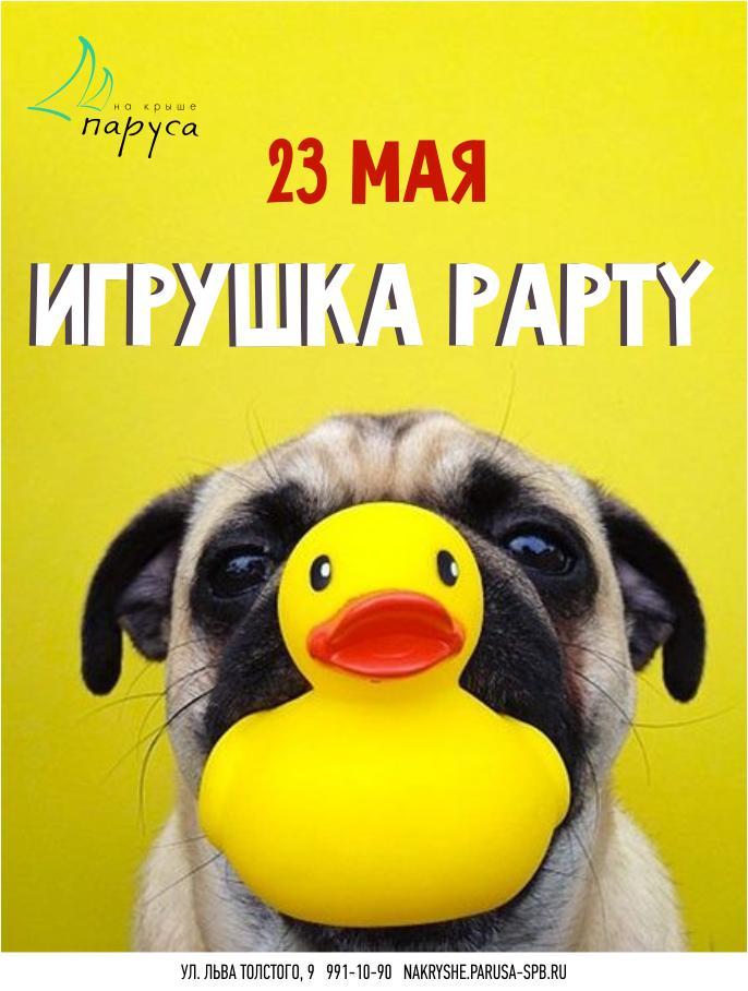 23 мая Игрушка party