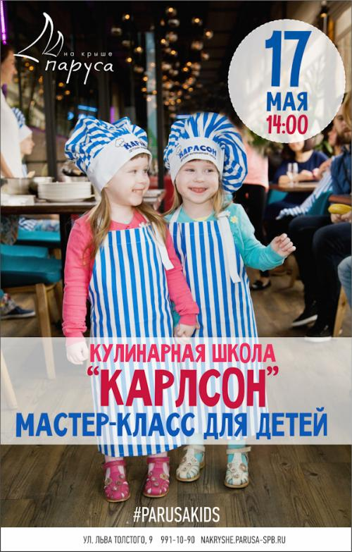 "17 мая Детский мастер-класс от кулинарной школы ""Карлсон"""