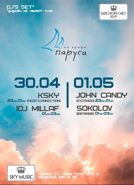 30 апреля Sky Music Holidays
