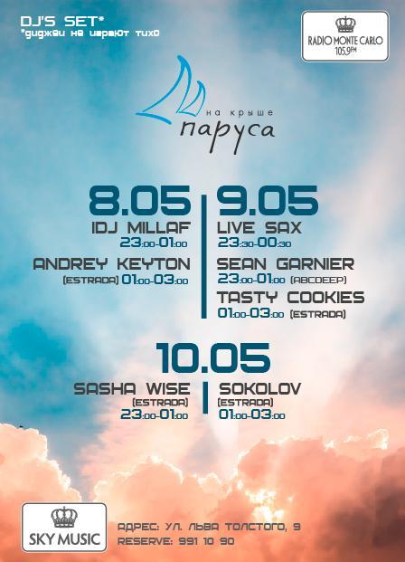 10 мая Sky Music Holidays
