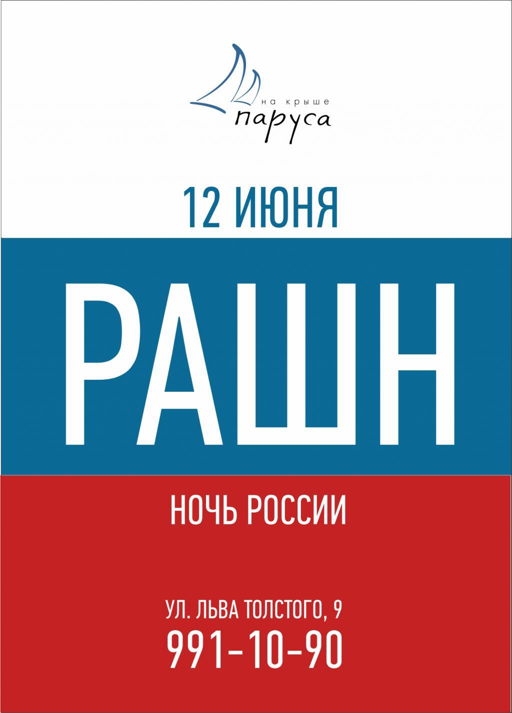 Russian PRTY