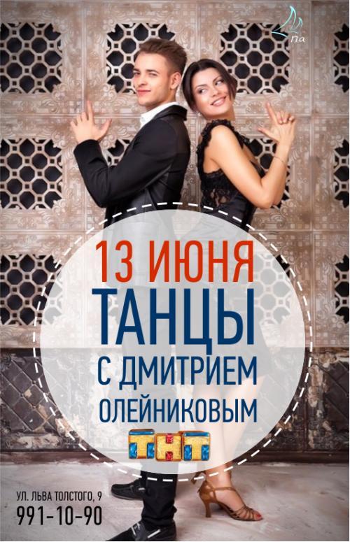 """""""Танцы"""" с Дмитрием Олейниковым"""