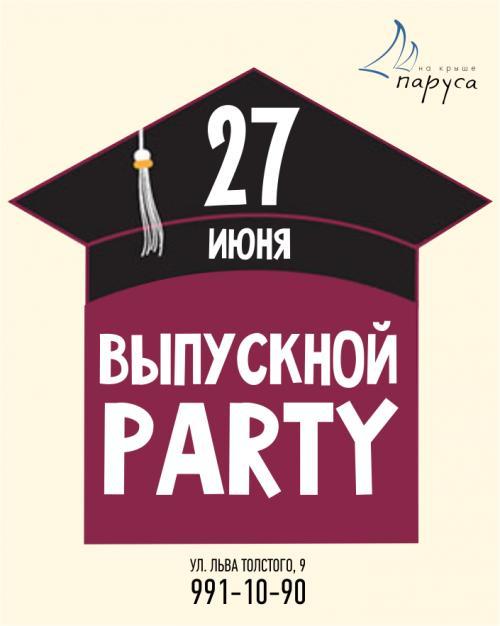 Выпускной party