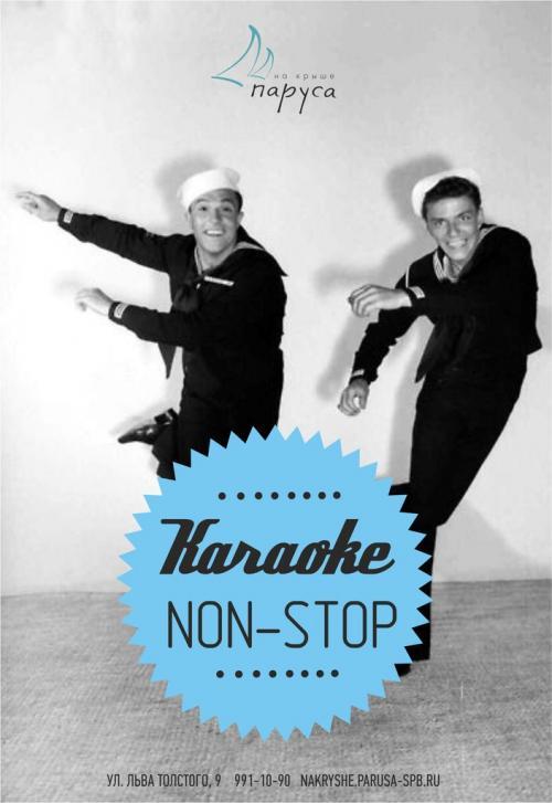 Караоке non-stop!
