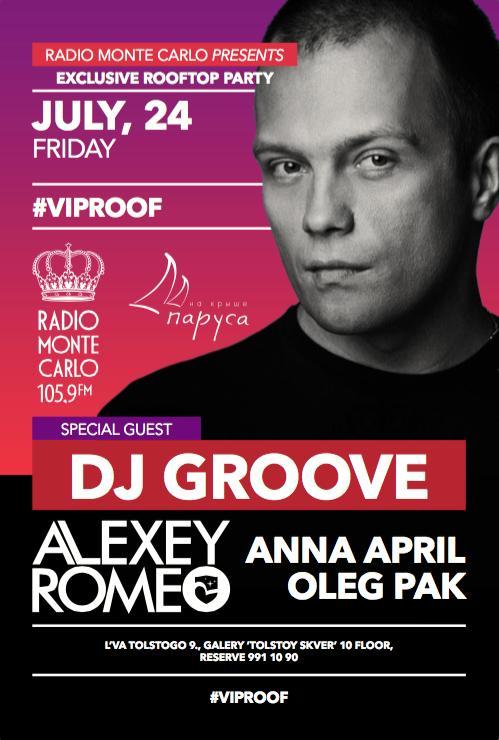 24 июля DJ Groove (Moscow)