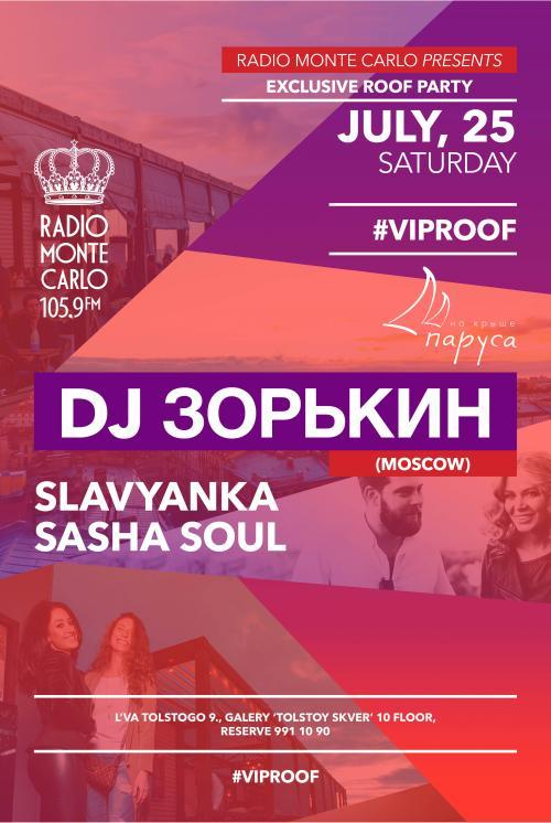 25 июля DJ Зорькин (Moscow)