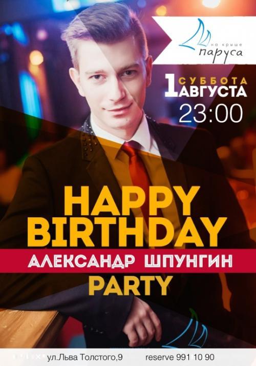 1 августа День Рождения Александра Шпунгина