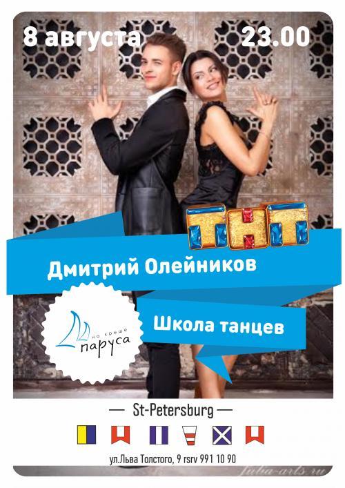 Школа Танцев с Дмитрием Олейниковым