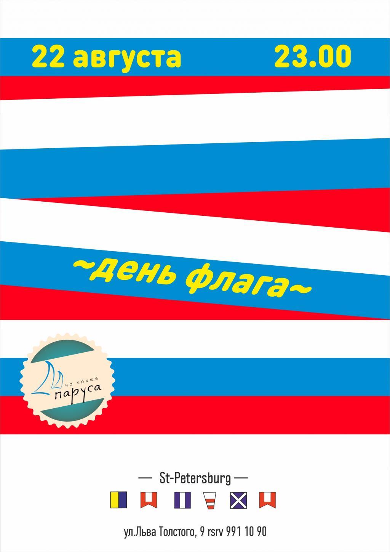 22 августа Russian PRTY