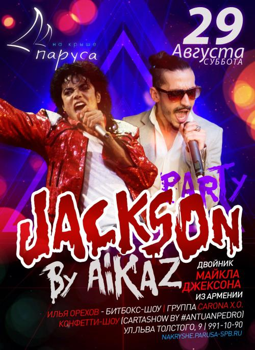" 29 августа ""JACKSON PARTY by AIKAZ"""