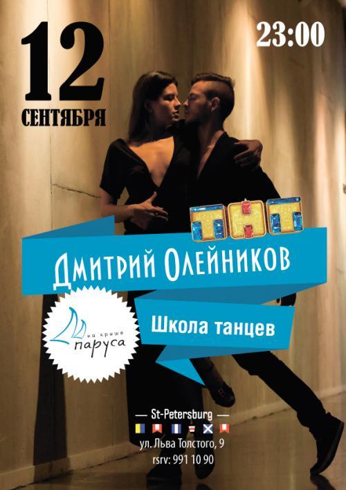 Школа Танцев с Дмитрием Олейниковым 12 сентября