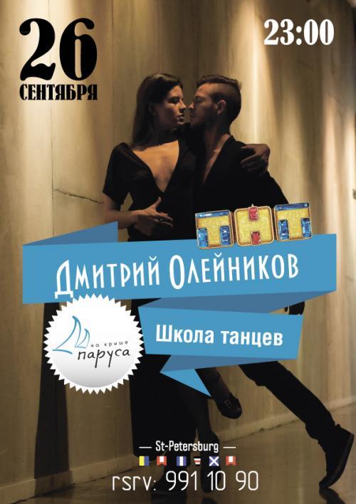 Школа Танцев с Дмитрием Олейниковым 26 сентября