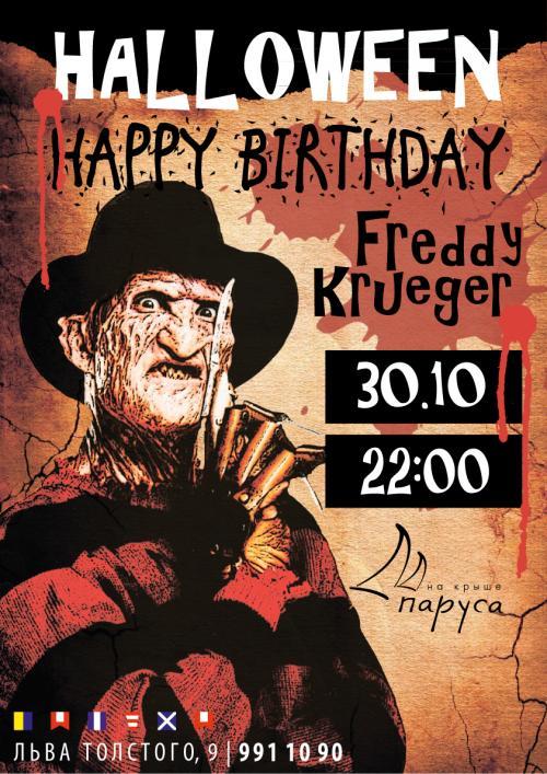 Halloween party День рождения Фредди Крюгера