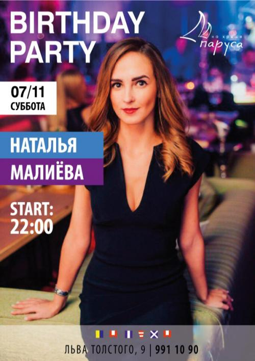 Birthday Party 7 ноября Karaoke non stop
