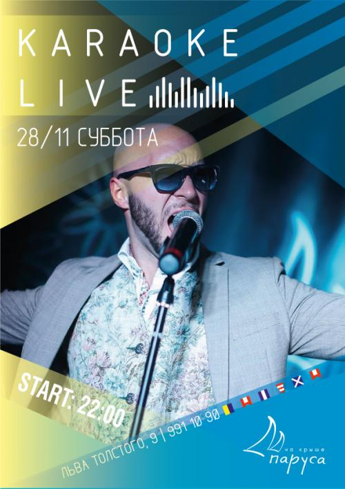 Karaoke live 28 ноября