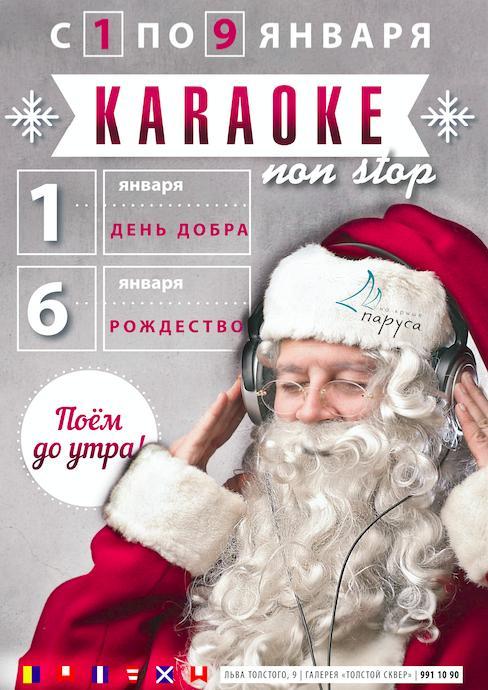 Январские каникулы Karaoke non-stop в Парусах на крыше