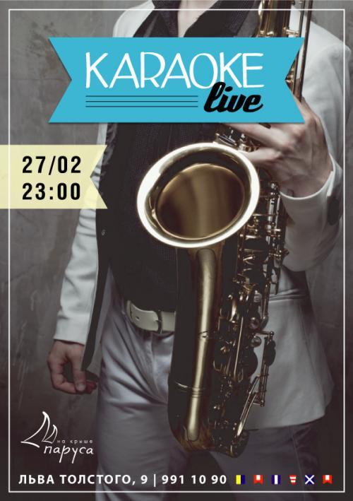 Караоке LIVE 27 февраля